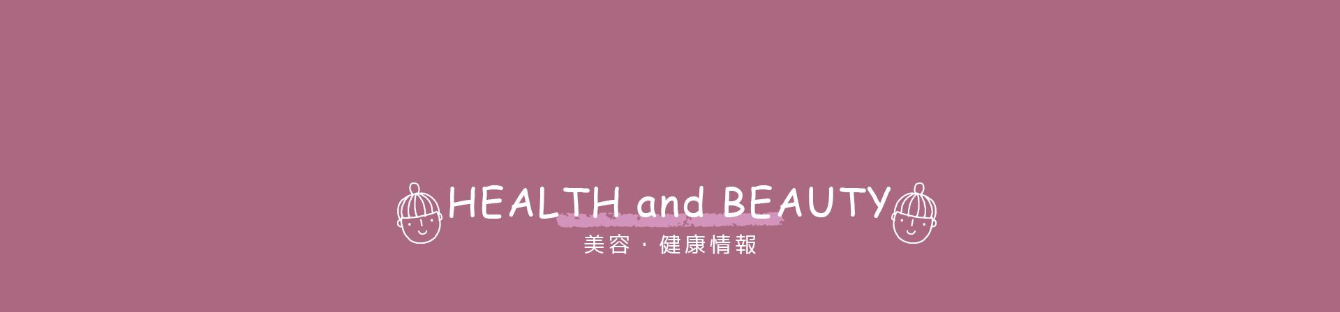 美容・健康情報のページです