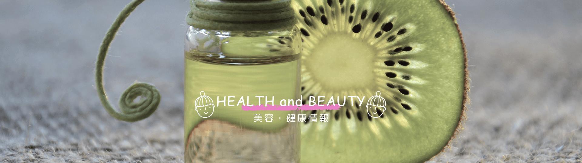 美容・健康の情報一覧ページです