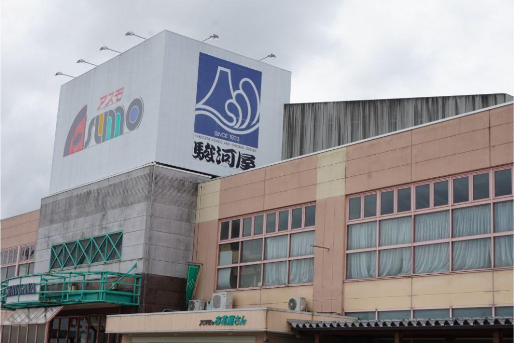 駿河屋 アスモ店