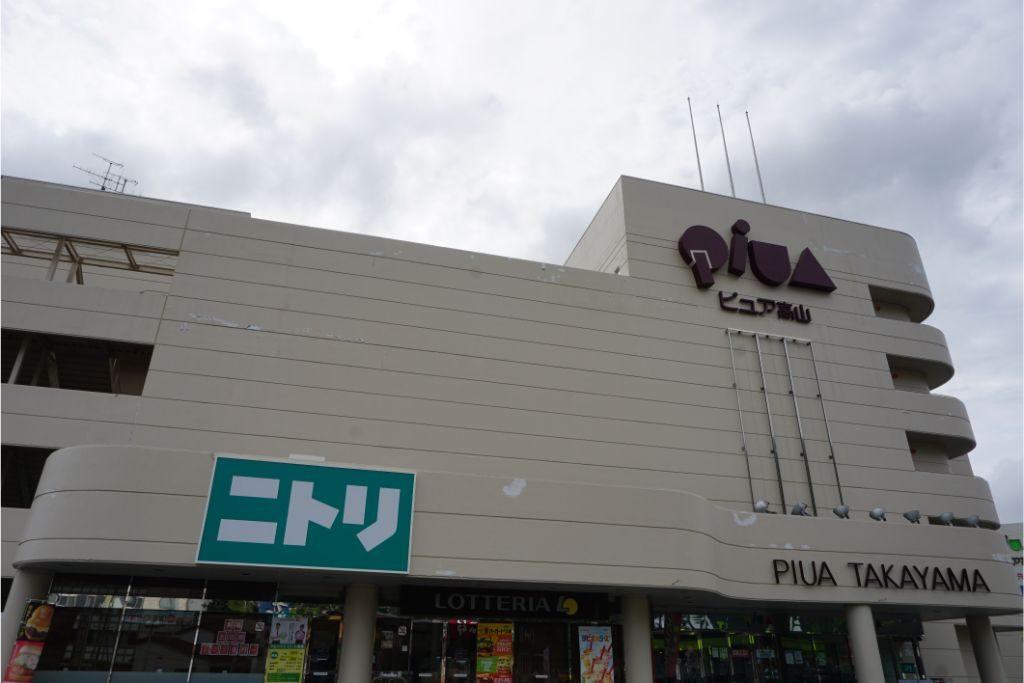 ピュア 高山店