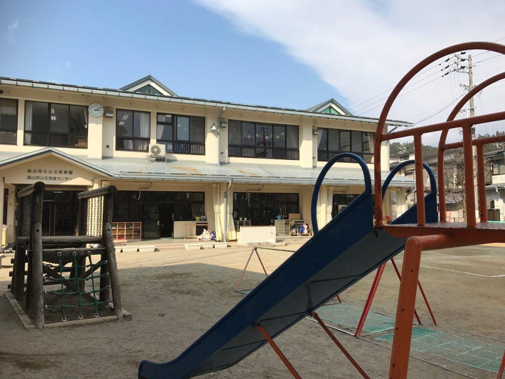 山王児童センター