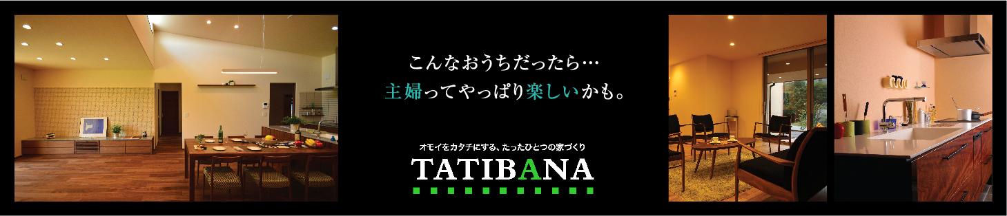 株式会社 橘 TATIBANA